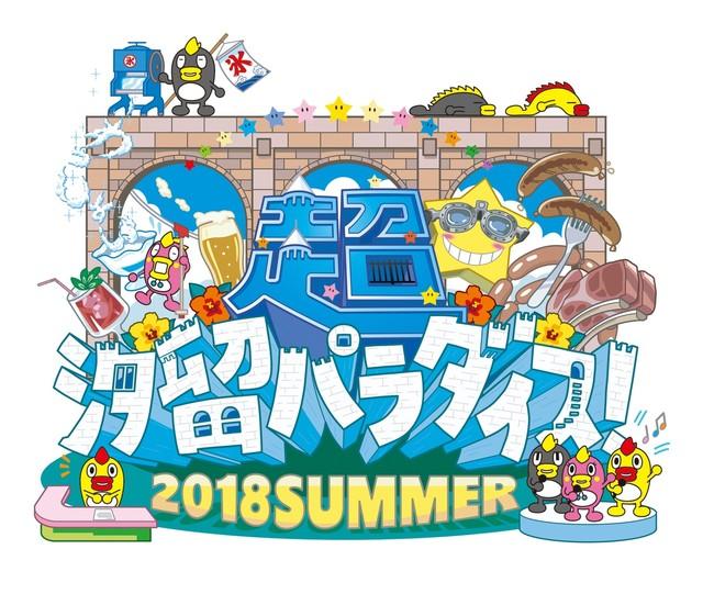 「超☆汐留パラダイス!-2018 SUMMER-」のロゴ。