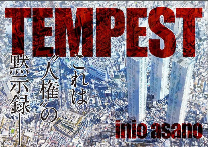 浅野いにお「TEMPEST」扉ページ