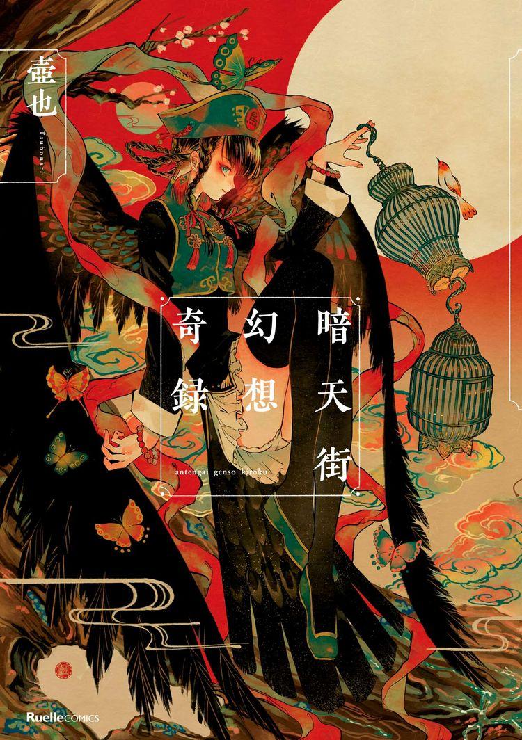 人間と妖が共存する閉ざされた島の日常をカラーで描くコミックイラスト