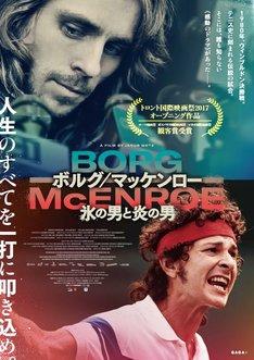「ボルグ/マッケンロー 氷の男と炎の男」ポスタービジュアル