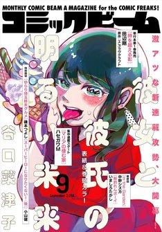 月刊コミックビーム9月号