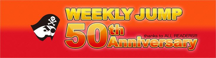 週刊少年ジャンプ創刊50周年公式チャンネルのバナー。