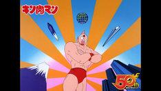 アニメ「キン肉マン」の場面写真。(c)ゆでたまご・東映アニメーション
