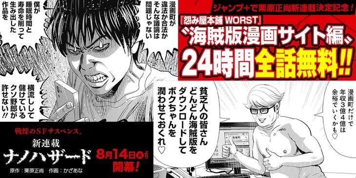 「『怨み屋本舗WORST』海賊版漫画サイト編」無料公開の告知画像。