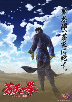 テレビアニメ「蒼天の拳 REGENESIS」第2期キービジュアル
