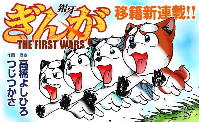 8月8日から14日に登録された作品で、アクセス上位だった「ぎんが~THE FIRST WARS~」のビジュアル。