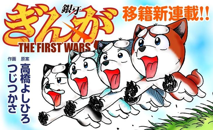 「ぎんが~THE FIRST WARS~」のバナー。