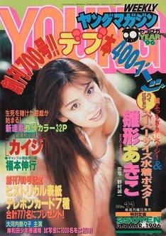 ヤングマガジン1996年11号