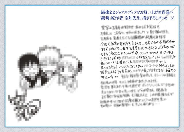 「映画 銀魂2 掟は破るためにこそある SILVER MEMORIES ビジュアルブック」に収録される空知英秋のコメント。