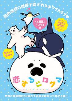 アニメ「恋するシロクマ」最新キービジュアル