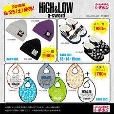 ファッションセンターしまむらで販売される「HiGH&LOW g-sword」のアイテム。