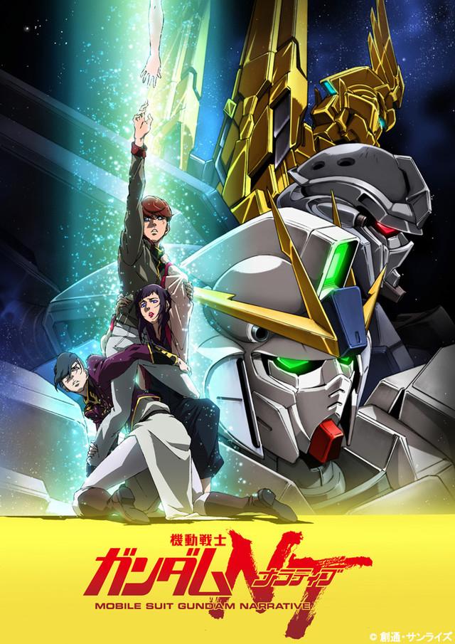 「機動戦士ガンダムNT(ナラティブ)」新キービジュアル