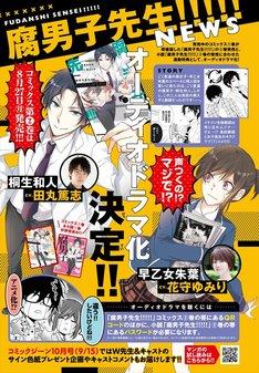 「腐男子先生!!!!!」のオーディオドラマ化を伝える、告知ページ。