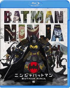 「ニンジャバットマン」Blu-rayのジャケット。