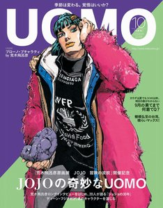 UOMO10月号 (c)LUCKY LAND COMMUNICATIONS/集英社