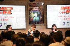 テレビアニメ「ハイスコアガール」のトークショー&上映会の様子。左から鶴岡信哉氏、天崎滉平、鈴代紗弓。