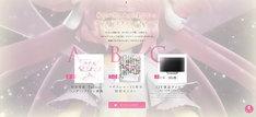 特設サイトで展開されているプレゼント企画。