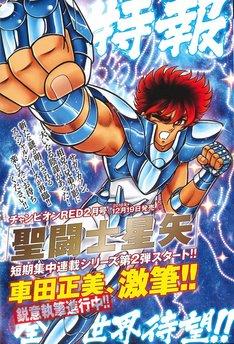 「聖闘士星矢」の短期集中連載シリーズ第2弾の告知。