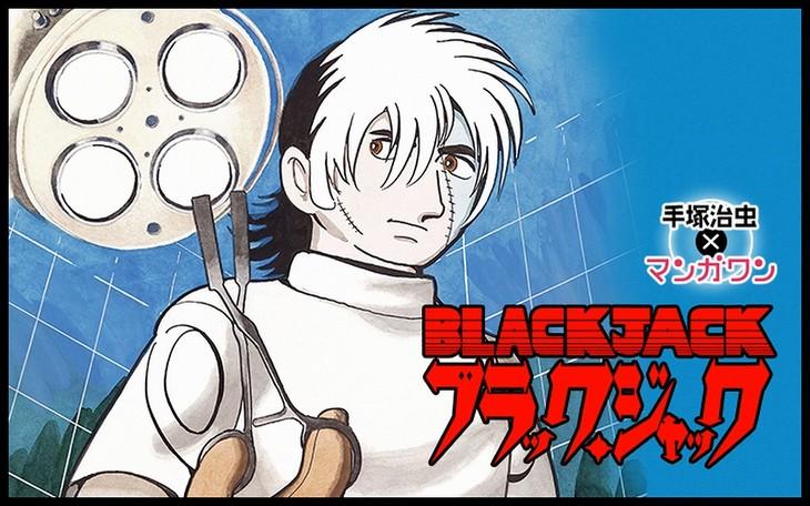 「ブラック・ジャック」バナー