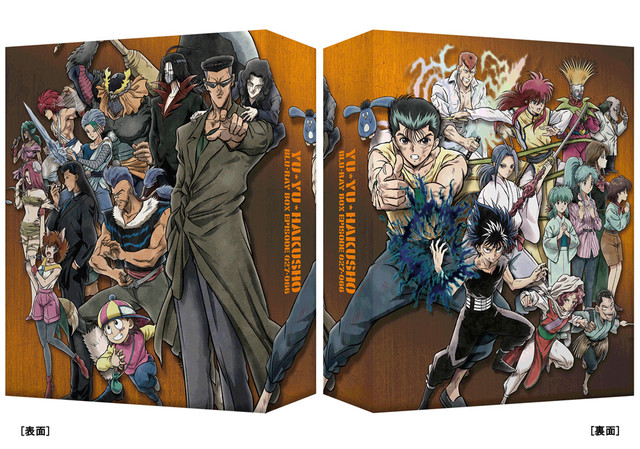 「幽☆遊☆白書 25th Anniversary Blu-ray BOX 暗黒武術会編」