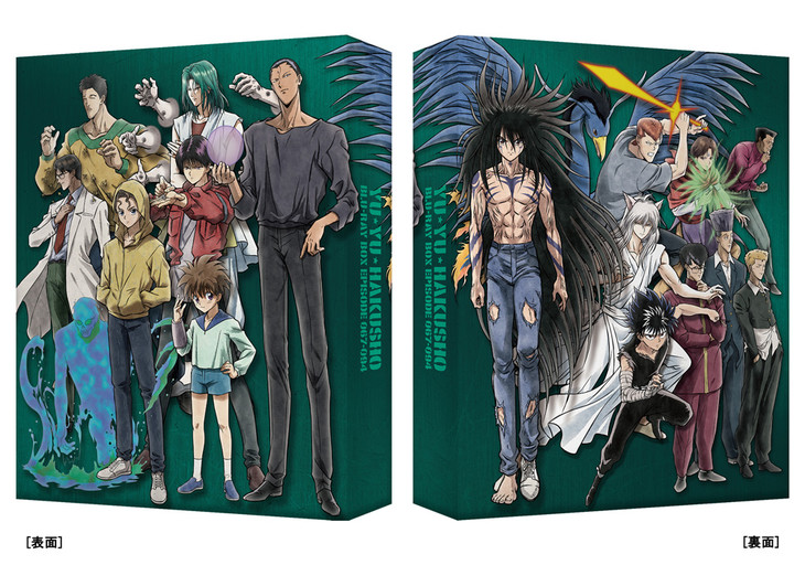 「幽☆遊☆白書 25th Anniversary Blu-ray BOX 仙水編」