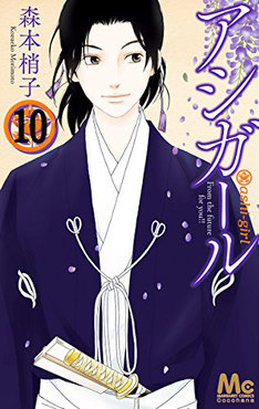 「アシガール」10巻