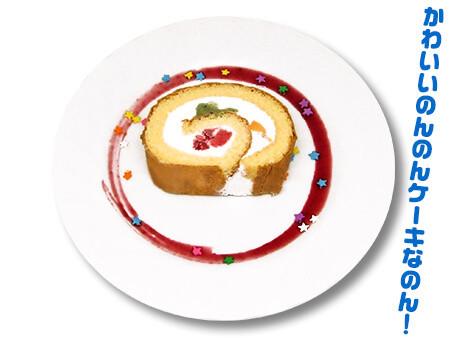 スイーツ「のんのんケーキ」