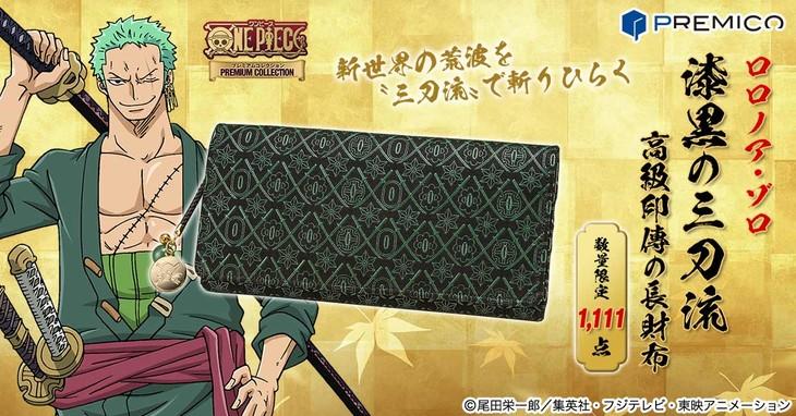 「ロロノア・ゾロ 漆黒の三刀流 高級印傳の長財布」イメージ