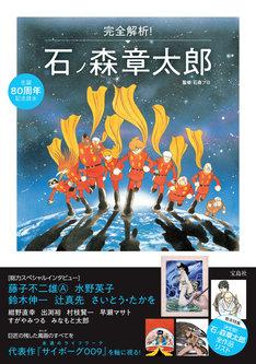 「生誕80周年記念読本 完全解析!石ノ森章太郎」