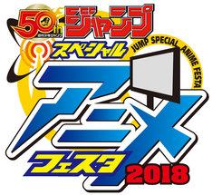 「ジャンプスペシャルアニメフェスタ2018」