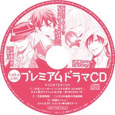 LaLa10月号に付属しているドラマCD。