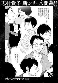 志村貴子「ブルーム・ブラザーズ」の扉ページ。