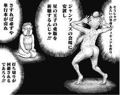 漫☆画太郎の描き下ろしマンガより。((c)漫☆画太郎