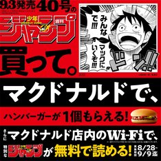 週刊少年ジャンプとマクドナルドのコラボキャンペーン紹介画像。(c)尾田栄一郎/集英社
