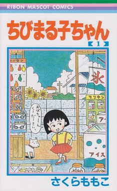 「ちびまる子ちゃん」1巻