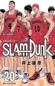 「SLAM DUNK 新装再編版」20巻 (c)井上雄彦 I.T.Plannig,Inc.