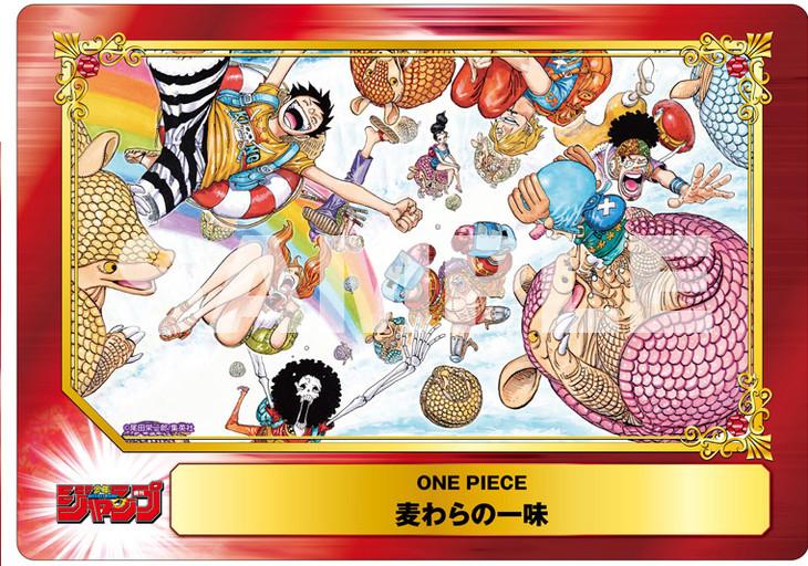 「ONE PIECE」の「ジャンボSCFカード」。(c)尾田栄一郎/集英社
