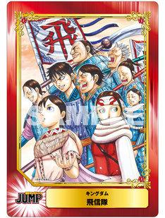 「キングダム」の「ジャンボSCFカード」。(c)原泰久/集英社