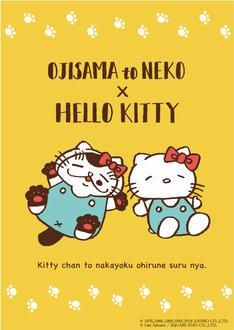 「おじさまと猫」とハローキティのコラボビジュアル。