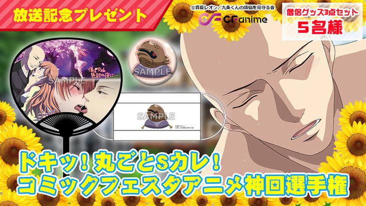 「ドキッ!丸ごとSカレ!コミックフェスタアニメ神回選手権」Twitterキャンペーンの告知画像。