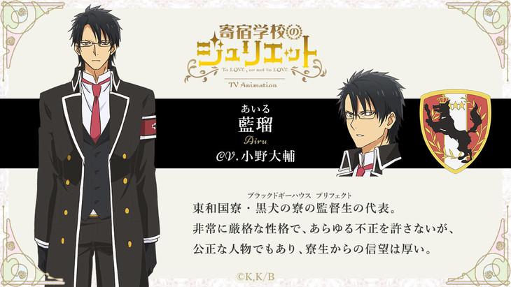 藍瑠(CV:小野大輔)のキャラクター紹介画像。