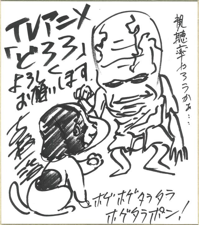 古橋一浩のサイン入り色紙。