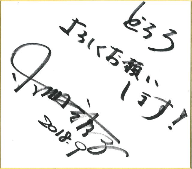 小林靖子のサイン入り色紙。
