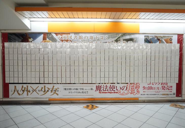 「魔法使いの嫁」のピールオフ広告。