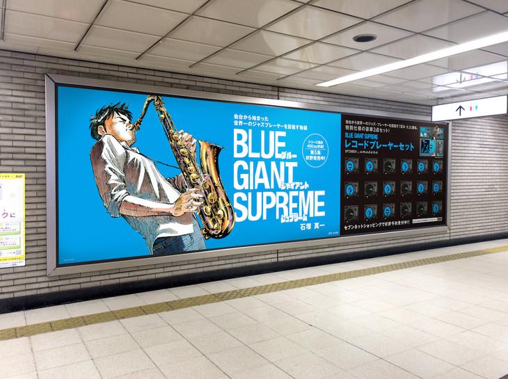 「BLUE GIANT SUPREME」巨大広告のイメージ。