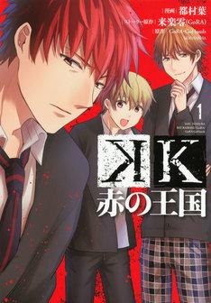 「K 赤の王国」1巻