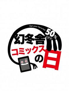 「幻冬舎コミックスの日」のロゴ。