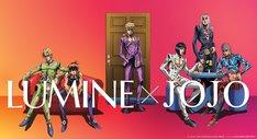 「LUMINE × JOJO」ビジュアル (c)LUCKY LAND COMMUNICATIONS/集英社・ジョジョの奇妙な冒険GW製作委員会