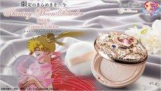 「ミラクルロマンス シャイニングムーンパウダー 2019 Limited Edition」