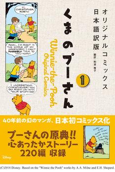 「くまのプーさん オリジナルコミックス日本語訳版」1巻